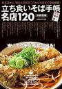 立ち食いそば手帳 名店120 首都圏編【電子書籍】