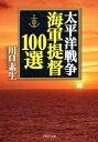 太平洋戦争 海軍提督100選【電子書籍】[ 川口素生 ]
