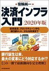 決済インフラ入門〔2020年版〕 仮想通貨、ブロックチェーンから新日銀ネット、次なる改革まで【電子書籍】[ 宿輪純一 ]