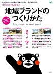 別冊Discover Japan 地域ブランドのつくりかた【電子書籍】