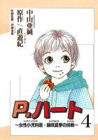 P.ハート〜女性小児科医・藤咲夏季の挑戦〜4