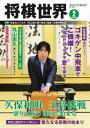 将棋世界(日本将棋連盟発行) 2017年2月号2017年2月号【電子書籍】
