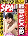SPA! 2018年 11/13 号【電子書籍】