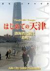 天津001はじめての天津 〜渤海湾に続く「港町」【電子書籍】[ 「アジア城市(まち)案内」制作委員会 ]