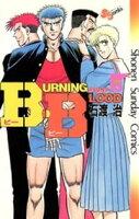 B・B(3)【期間限定 無料お試し版】