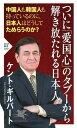 ついに「愛国心」のタブーから解き放たれる日本人【電子書籍】[ ケント・ギルバート ]