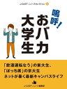 楽天Kobo電子書籍ストアで買える「嗚呼!おバカ大学生【電子書籍】[ J-CASTニュース編集部 ]」の画像です。価格は324円になります。