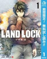 LAND LOCK【期間限定無料】 1