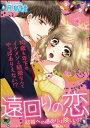 楽天Kobo電子書籍ストアで買える「遠回りの恋 結婚への道のりは険しい!?(単話版)【電子書籍】[ 月島綾 ]」の画像です。価格は162円になります。