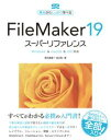 FileMaker 19 スーパーリファレンス Windows&macOS&iOS対応【電子書籍】[ 野沢直樹 ]