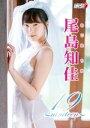 尾島知佳「19〜nineteen〜」【電子書籍】[ 尾島知佳...