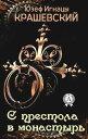 楽天Kobo電子書籍ストアで買える「С престола в монастырь【電子書籍】[ Юзеф Игнацы Крашевский ]」の画像です。価格は150円になります。