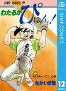 わたるがぴゅん! 12【電子書籍...