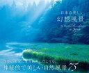 日本の美しい幻想風景【電子書籍】[ 日本風景写真家協会 ]