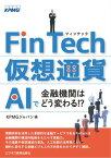 FinTech・仮想通貨・AIで金融機関はどう変わる!?【電子書籍】[ KPMGジャパン ]