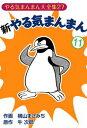 新やる気まんまん(11)【電子書...
