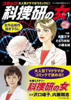 コミック科捜研の女の画像
