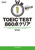 改訂版 毎日1分 TOEIC TEST860点クリア