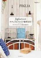 fogliaさんのナチュラルリメイク簡単DIY プチプライスグッズで理想の部屋作り