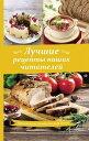 楽天Kobo電子書籍ストアで買える「Лучшие рецепты наших читателей. Проверенные блюда для всей семьи【電子書籍】[ Цлуб Боок ]」の画像です。価格は234円になります。