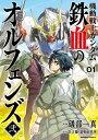 機動戦士ガンダム 鉄血のオルフェンズ弐(1)【電子書籍】[ ...