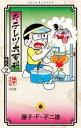 キテレツ大百科(2)【電子書籍】[ 藤子・F・不二雄 ]
