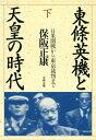 東條英機と天皇の時代(下) 日米開戦から東京裁判まで【電子書籍】[ 保阪正康 ]