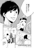 SUPER NATURAL JAM  第1話【電子書籍】[ 絵津鼓 ]