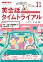 NHKラジオ 英会話タイムトライアル 2018年11月号[雑...
