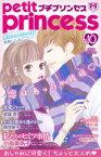 プチプリンセス vol.10(2017年12月1日発売)【電子書籍】[ 小島美帆子 ]