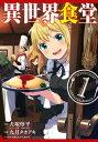 異世界食堂 1巻【電子書籍】[ 犬塚惇平 ]