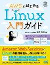 AWSではじめるLinux入門ガイド【電子書籍】[ 山下 光洋 ]