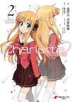 Charlotte(2)【電子書籍】[ 麻枝 准(Key/ビジュアルアーツ) ]
