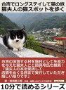 台湾でロングステイして猫の旅 猫...