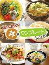 かんたん!丼&ワンプレートレシピ...