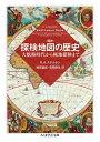 楽天Kobo電子書籍ストアで買える「図説 探検地図の歴史 ──大航海時代から極地探検まで【電子書籍】[ R.A.スケルトン ]」の画像です。価格は1,540円になります。