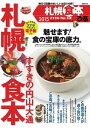 札幌食本 20152015【電子...