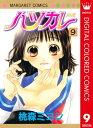 ハツカレ カラー版 9【電子書籍】[ 桃森ミヨシ ] - 楽天Kobo電子書籍ストア