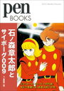 Pen Books 石ノ森章太郎とサイボーグ009【電子書籍】