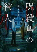 呪殺島の殺人(新潮文庫nex)