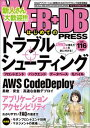 WEB+DB PRESS Vol.116【電子書籍】[ WEB+DB PRESS編集部【編】 ]