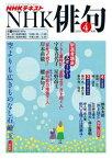 NHK 俳句 2018年4月号[雑誌]【電子書籍】