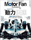 Motor Fan illustrated Vol.137【電子書籍】[ 三栄書房 ]