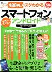 100%ムックシリーズ 480円でスグわかるスマートフォン2017【電子書籍】[ 晋遊舎 ]