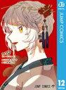 アクタージュ act-age 12【電子書籍】[ マツキタツヤ ] - 楽天Kobo電子書籍ストア