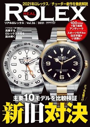 工芸・工作, 骨董 REAL ROLEX vol.26