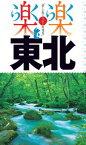 楽楽 東北(2020年版)【電子書籍】