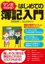 マンガでわかる!はじめての簿記入門【電子書籍】[ 添田裕美 ...