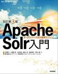 [改訂第3版]Apache Solr入門 ーオープンソース全文検索エンジン【電子書籍】[ 打田智子(著) ]
