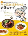 NHK「きょうの料理ビギナーズ」ブック ハツ江おばあちゃんの定番おかず【電子書籍】[ 高木ハツ江 ]